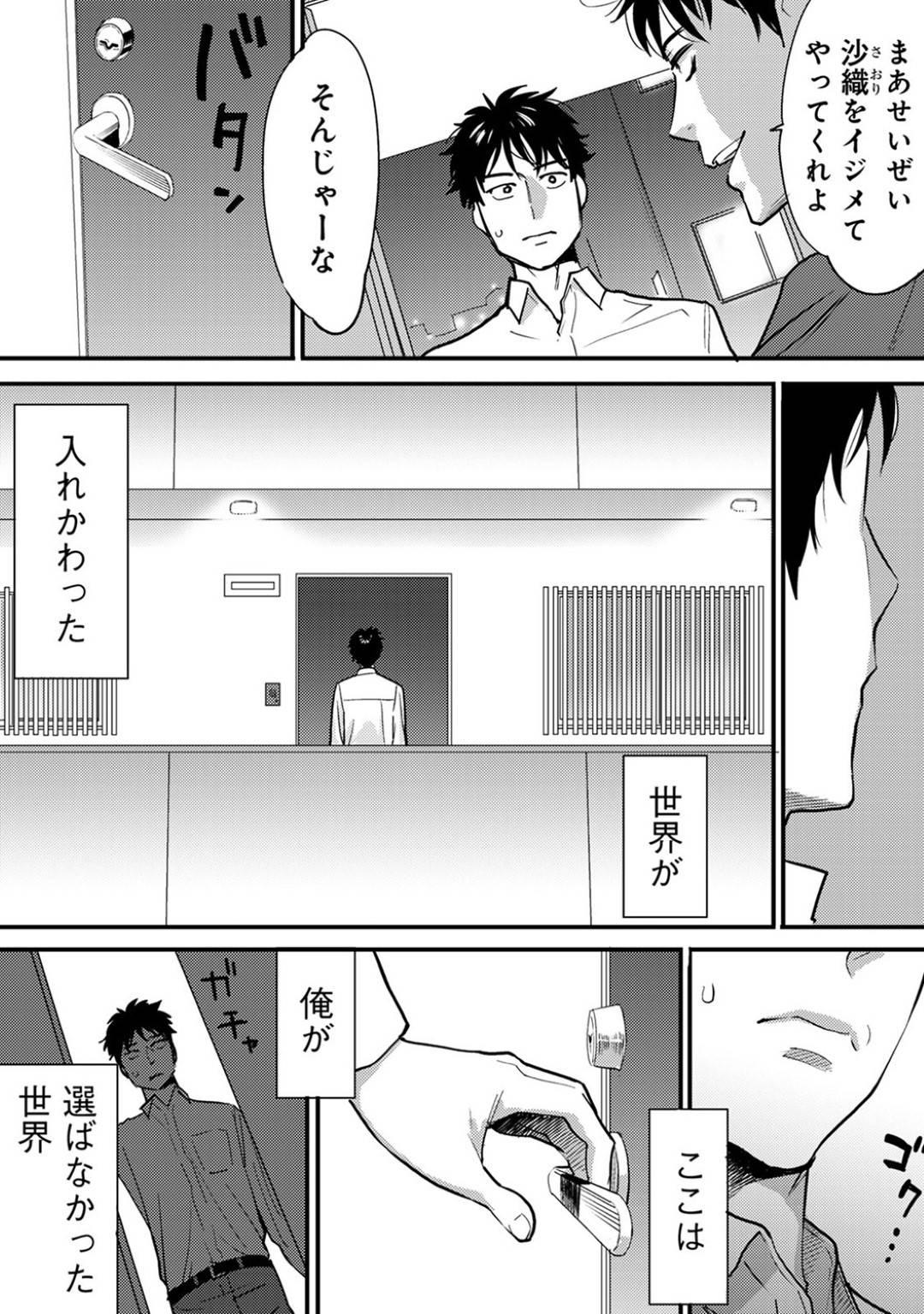 桂あいり 漫画 エロ コウカン