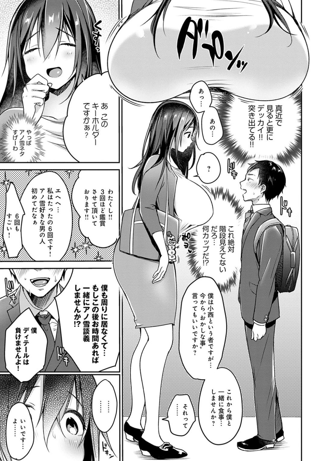 小柄なサラリーマンに駅でナンパされた高身長爆乳むっちりOLお姉さん…ご飯のあとラブホで襲われて陥没乳首を舐められ感じまくり連続イチャラブ生ハメ中出しセックスで絶頂しまくる【みさおか:東京Tall&Short