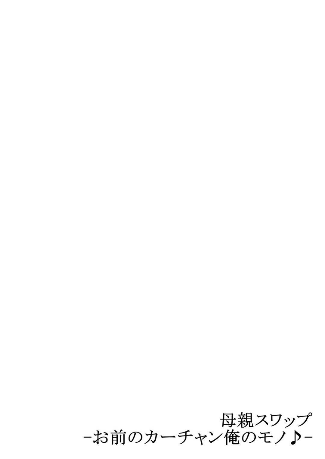 ダブル親子で温泉旅行中、息子の幼馴染の変態不良男子に夜這いされて無理やりフェラさせられる美熟女母…一緒に来た息子にもクンニされたあと二穴同時生ハメ中出し3Pセックスで両穴同時種づけされ絶頂する【桐生玲峰:母親スワップ 第7話】