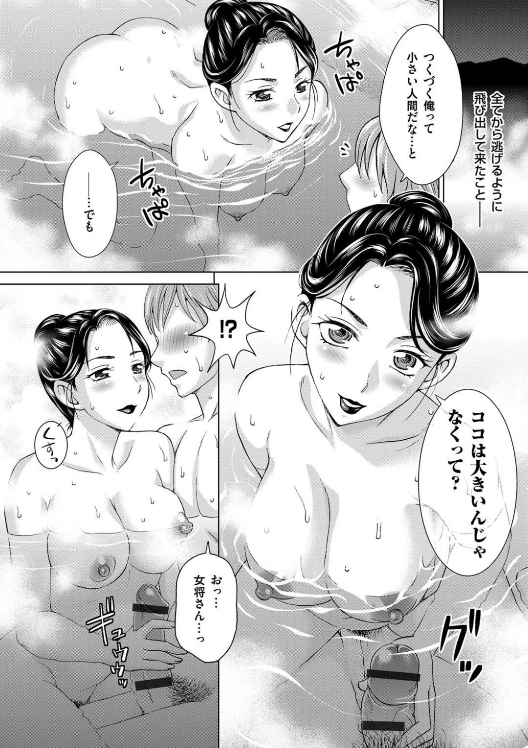 新しく従業員として雇った若い男を混浴で誘惑する美熟女女将…お尻を突き出してクンニさせて感じまくり生ハメ中出しイチャラブ不倫セックスしてイキまくる【白石なぎさ:淫宿 前編】